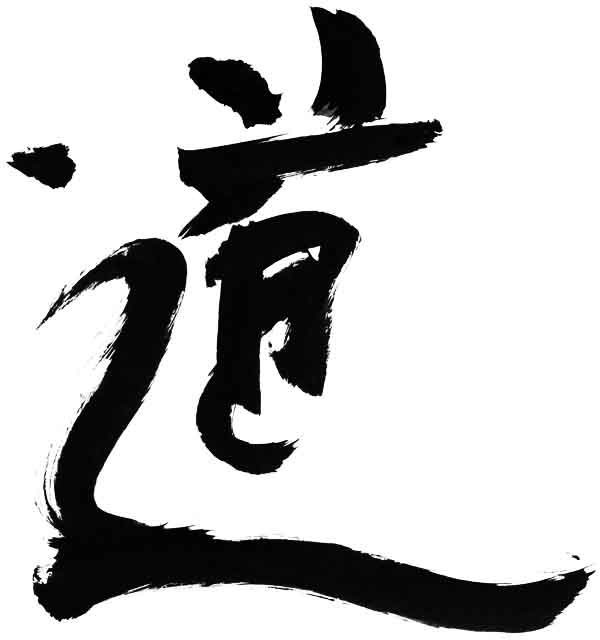 Tao (Dao), the Way. Ink calligraphy by Stefan Stenudd.