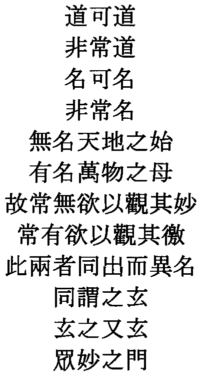 Tao Te Ching, the first verse (Wang Pi manuscript) in Chinese.